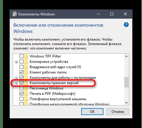 Включение вторых компонентов ОС прежних версий для решения проблем с запуском City Car Driving в Windows 10