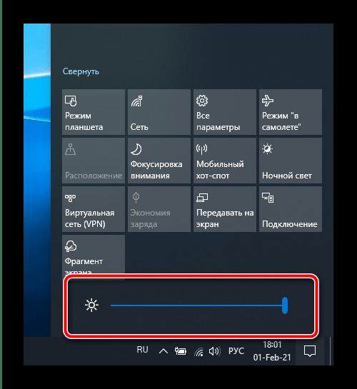 Воспользоваться полосой яркости на панели уведомлений Windows 10 для решения проблемы туского экрана на ноутбуке