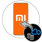 Восстановление данных на Xiaomi
