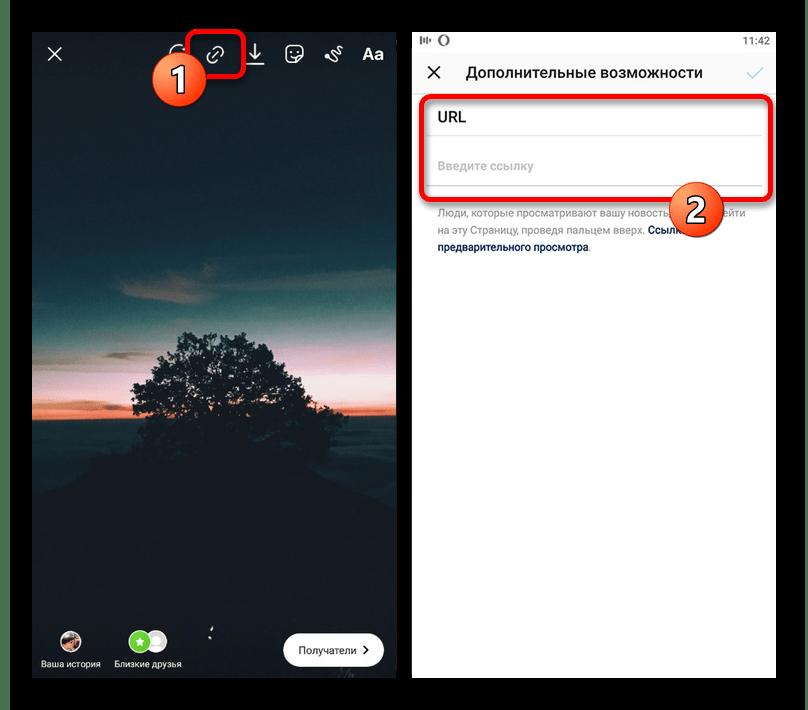 Возможность добавления внешней ссылки при создании истории в приложении Instagram