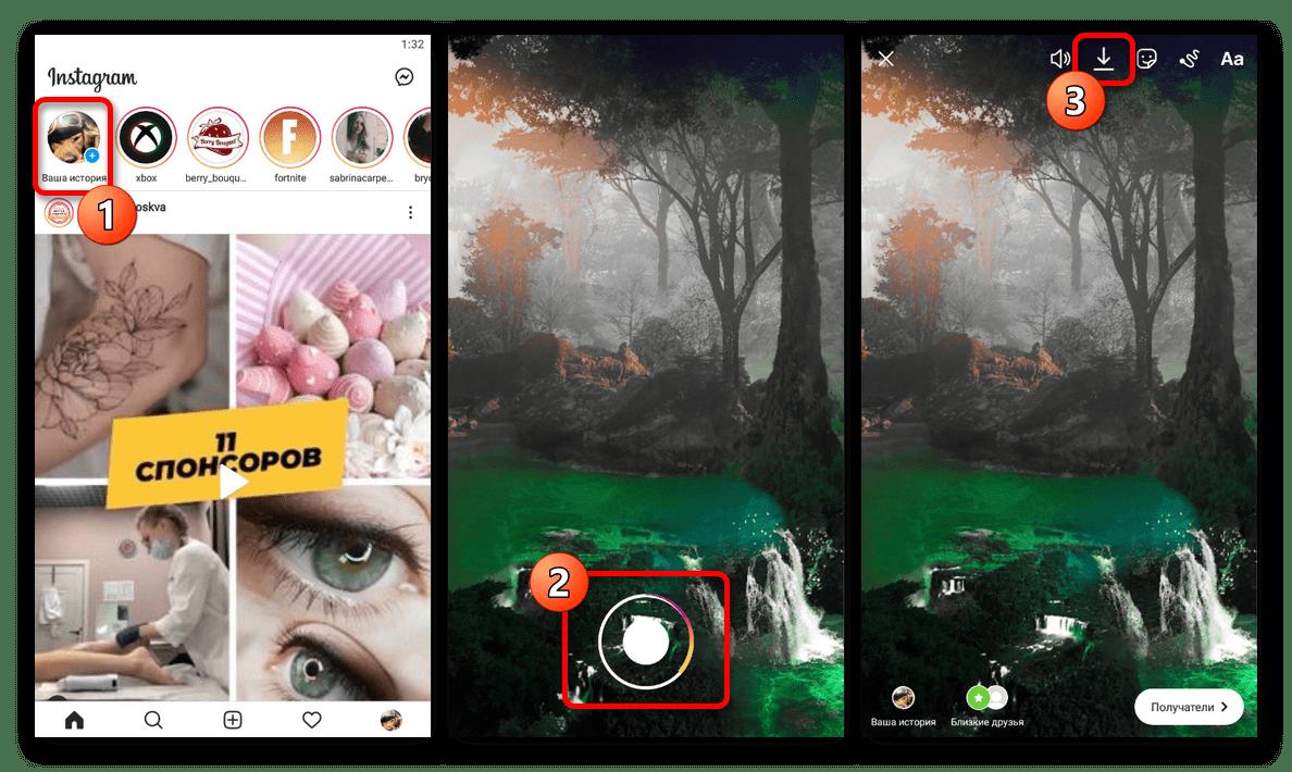 Возможность сохранения видео из сторис при создании в приложении Instagram