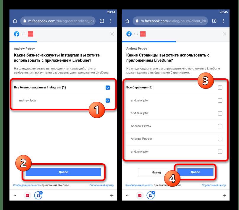 Выбор аккаунта в Instagram через Facebook на веб-сайте LiveDune