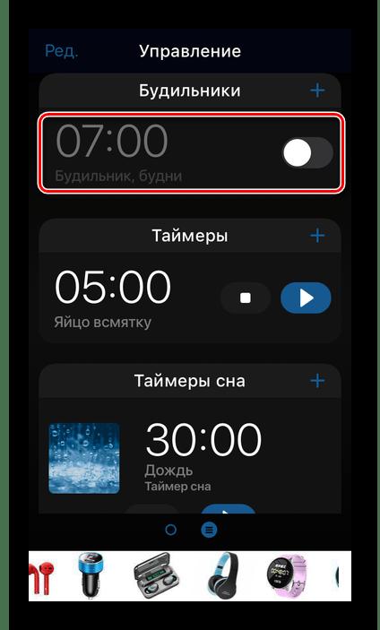 Выбор будильника для изменения мелодии в стороннем приложении на iPhone