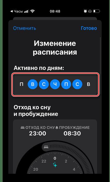 Выбор дней для будильника в приложении Часы и Здоровье на iPhone