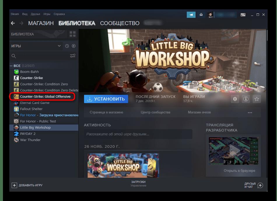 Выбор игры для решения проблем с работой микрофона в Counter-Strike Global Offensive