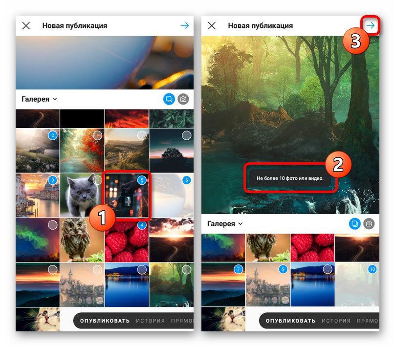 Выбор изображений для карусели в приложении Instagram