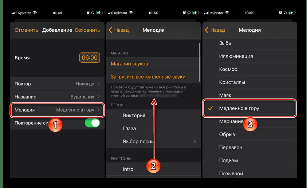 Выбор мелодии для Будильника в приложении Часы на iPhone