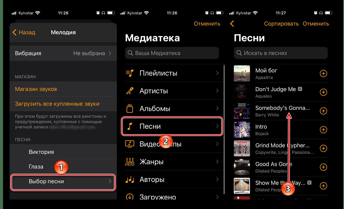 Выбор мелодии из своей медиатеки в приложении Будильник на iPhone
