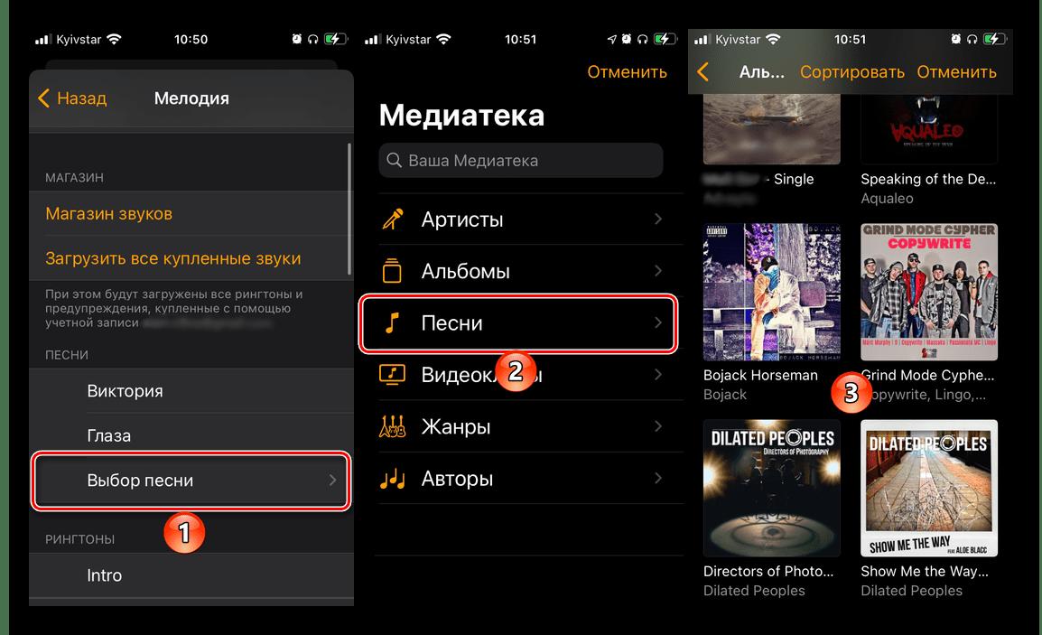 Выбор произвольной мелодии для Будильника в приложении Часы на iPhone
