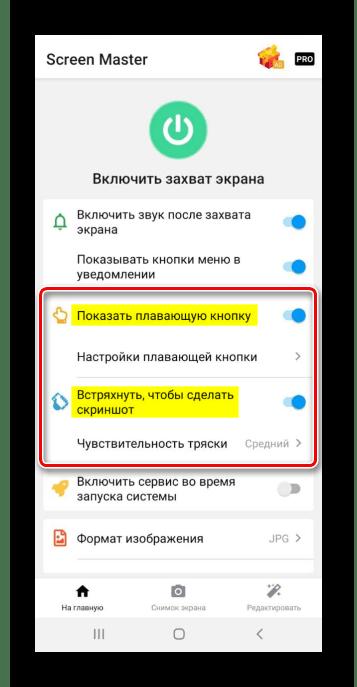 Выбор способа создания скриншотов с помощью Screen Master