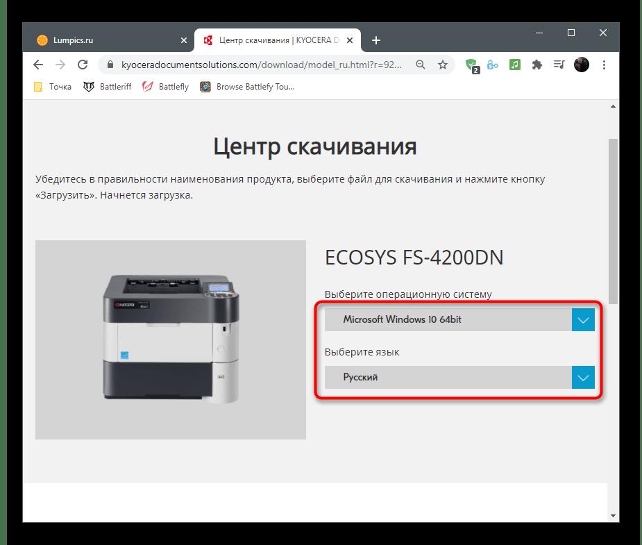 Выбор версии ОС при скачивании вспомогательного ПО для решения проблемы с кнопкой Внимание на принтере Kyocera