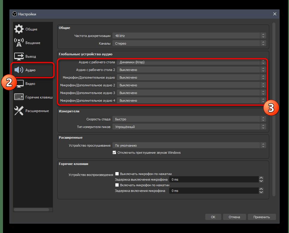 Выбор виртуального устройства ввода для устранения шипения микрофона на компьютере
