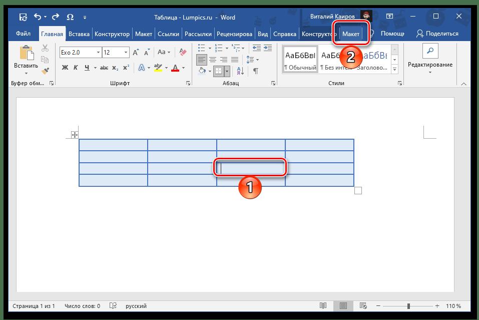 Выбрать ячейку для удаления и перейти во вкладку Макет группы Работа с таблицами в программе Microsoft Word