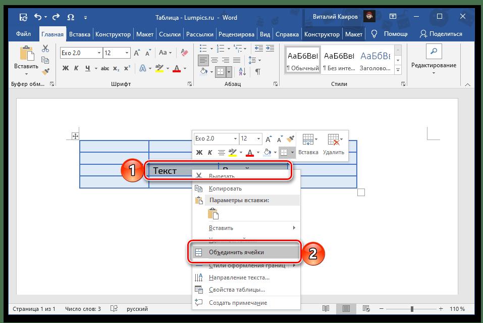 Выделить и объединить ячейки из таблицы через контекстное меню в программе Microsoft Word