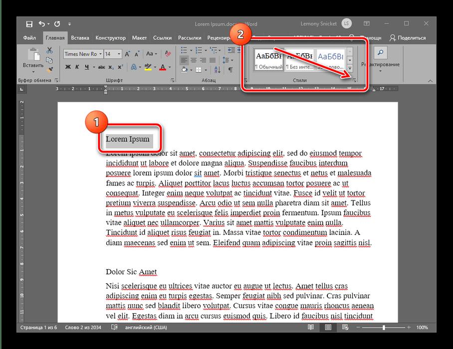 Выделить стиль заголовка 1 для создания содержания в документе Microsoft Word