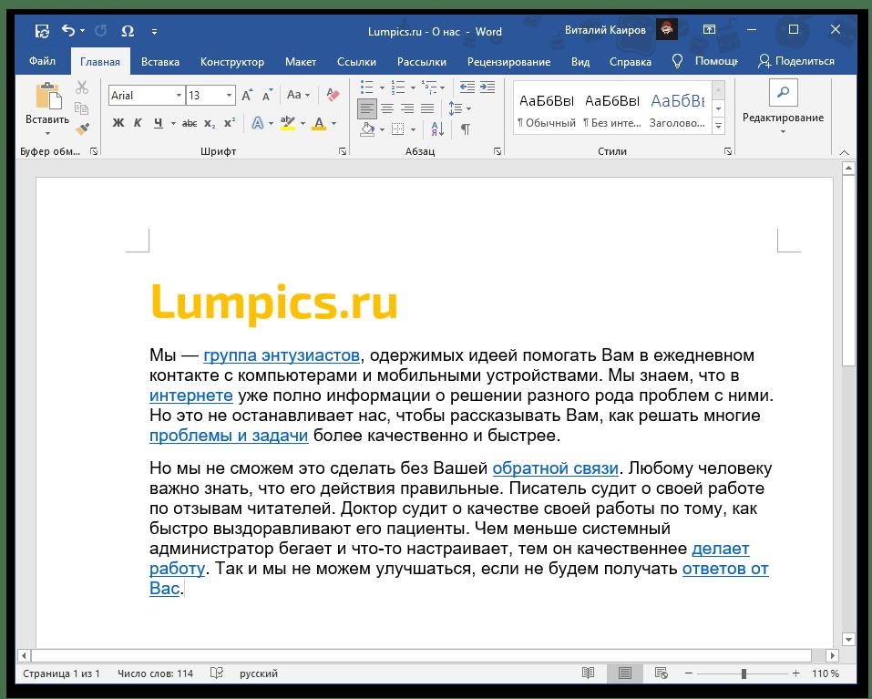 Выделить текст со ссылками в документе Microsoft Word