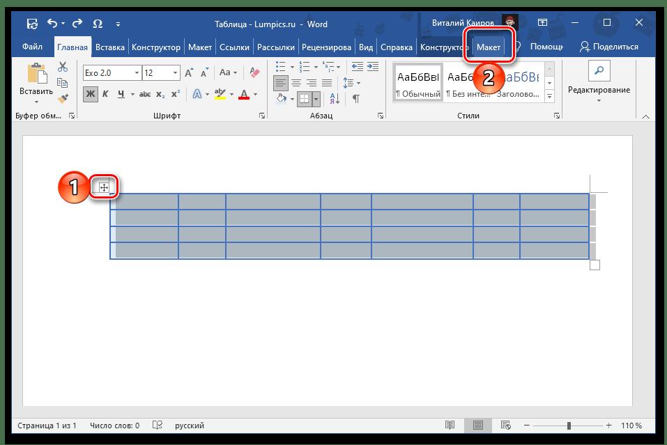 Выделить всю таблицу и перейти во вкладку Макет в программе Microsoft Word