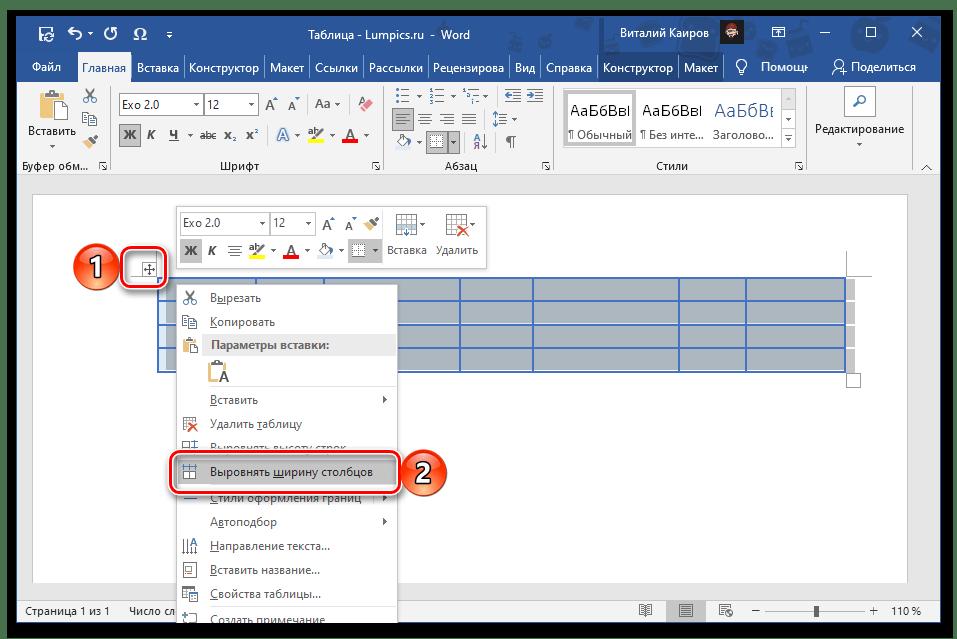 Выделить всю таблицу и выровнять ширину столбцов в программе Microsoft Word