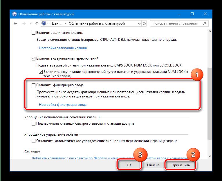 Выключение опции через панель управления для отключения фильтрации ввода в Windows 10