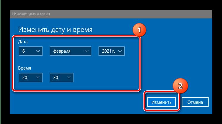 Выполнить ручную установку времени для устранения ошибки «Сертификат безопасности сайта не является действительным» в браузере