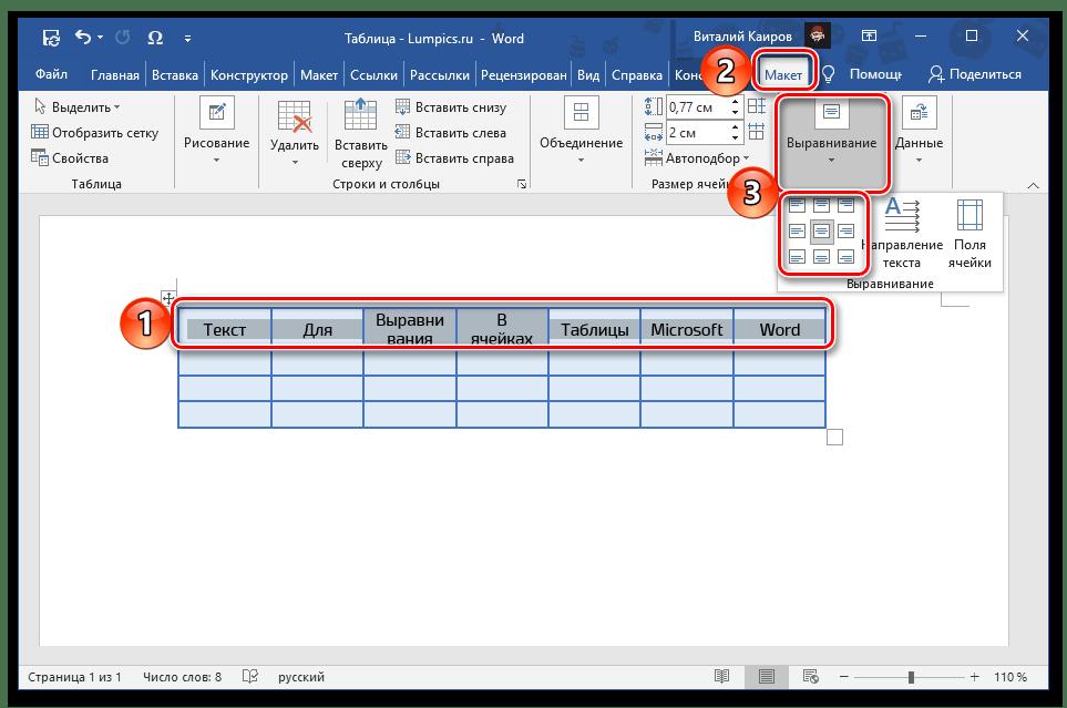 Выравнивание текста внутри таблицы в программе Microsoft Word