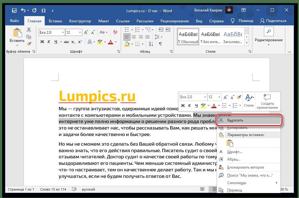 Вырезать выделенный фрагмент текста через контекстное меню для перемещения в документе Microsoft Word