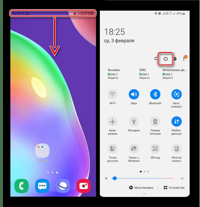 Вызов меню выключения из области уведомлений на Samsung A50