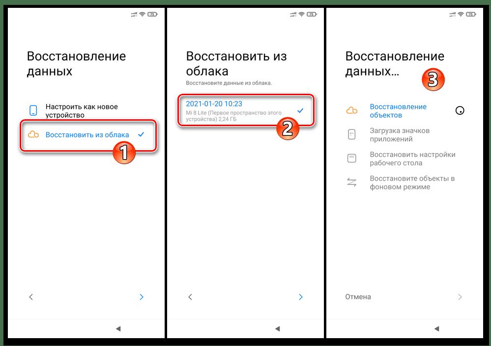 Xiaomi MIUI обеспечение развертывания на смартфоне резервной копии данных из Mi Cloud во время работы Мастера первоначальной настройки ОС