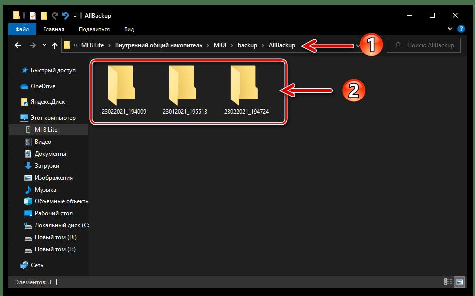 Xiaomi MIUI папки с локальными резервными копиями во внутренней памяти смартфона