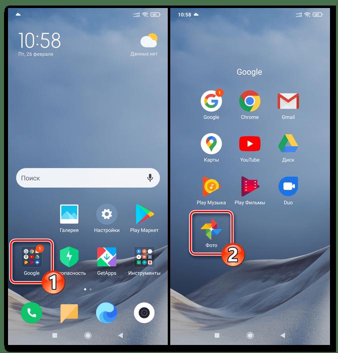 Xiaomi MIUI первый запуск приложения Google Фото на девайсе