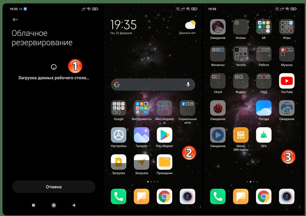 Xiaomi MIUI Процесс восстановления данных на смартфоне из резервной копии в Xiaomi Cloud