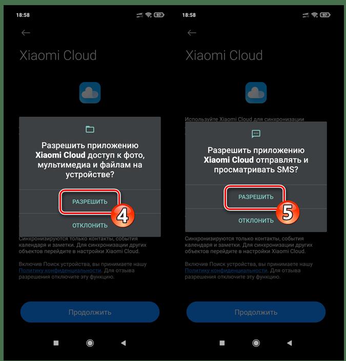 Xiaomi MIUI требуемые для синхронизации девайса с Mi Cloud разрешения
