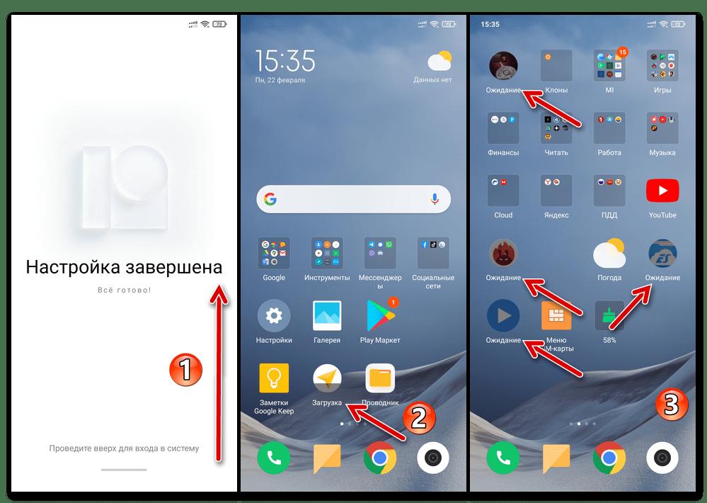 Xiaomi MIUI завершение работы Мастера первоначальной настройки ОС - автоматическая инициация развертывания данных из резервной копии в Mi Cloud