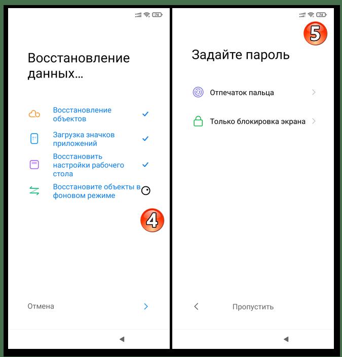 Xiaomi MIUI завершение включения восстановление данных из бэкапа Mi Cloud с помощью Мастера первоначальной настройки ОС