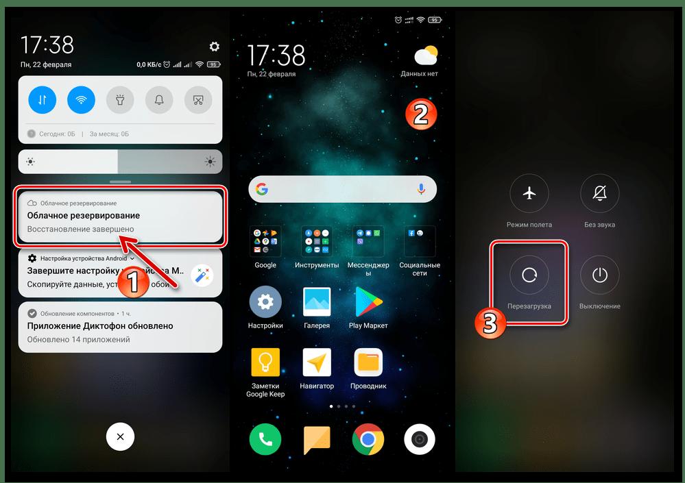 Xiaomi MIUI завершение восстановления данных из резервной копии в Mi Cloud, перезагрузка смартфона