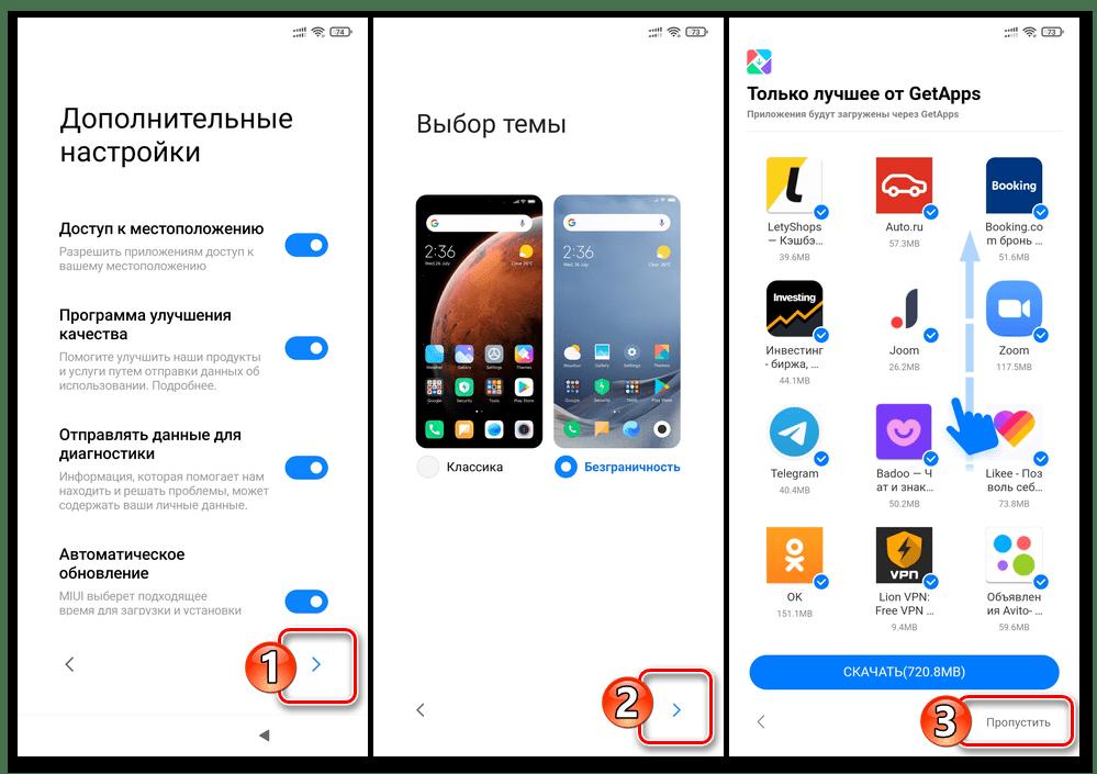 Xiaomi MIUI Завершение выбора параметров работы ОС при первоначальной настройке после инициации восстановления данных из бэкапа Mi Cloud