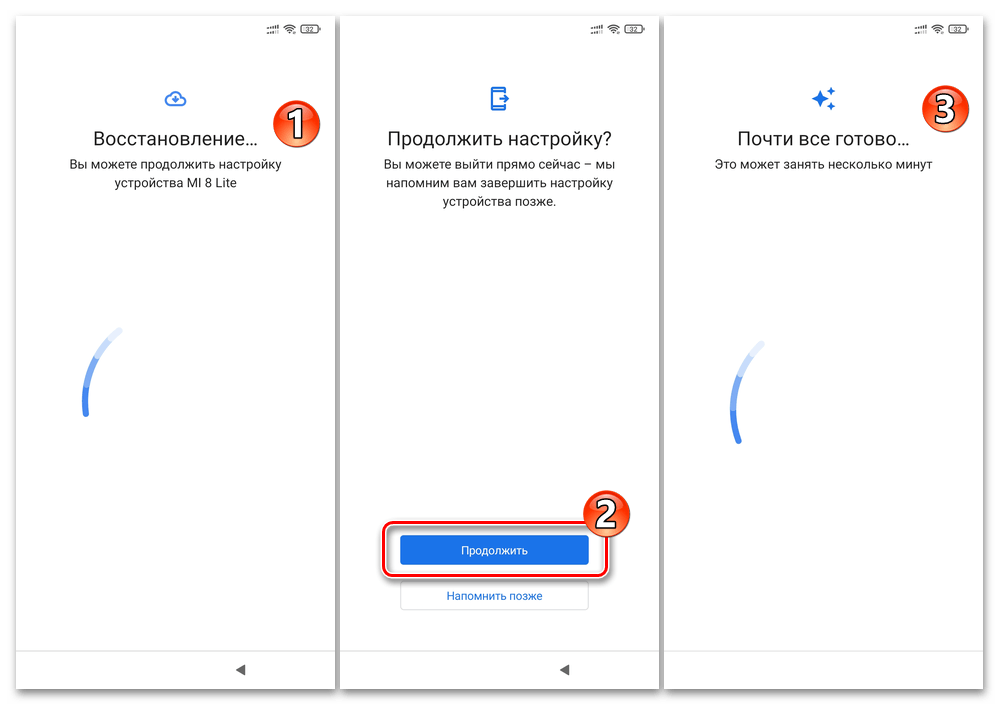 Xiaomi продолжение выбора параметров MIUI в Мастере первоначальной настройки ОС после выбора резервной копии Google для восстановления данных