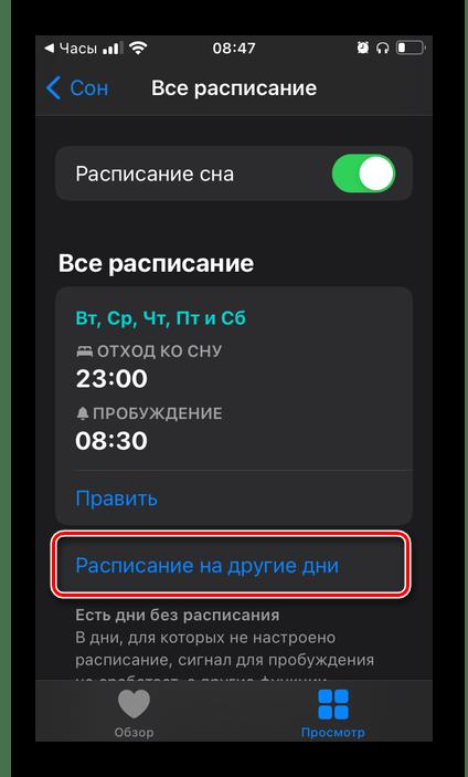 Задать расписание на другие дни для будильника в приложении Часы и Здоровье на iPhone
