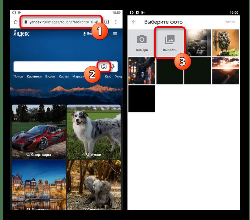 Загрузка изображения для поиска Instagram на веб-сайте поиска Яндекс
