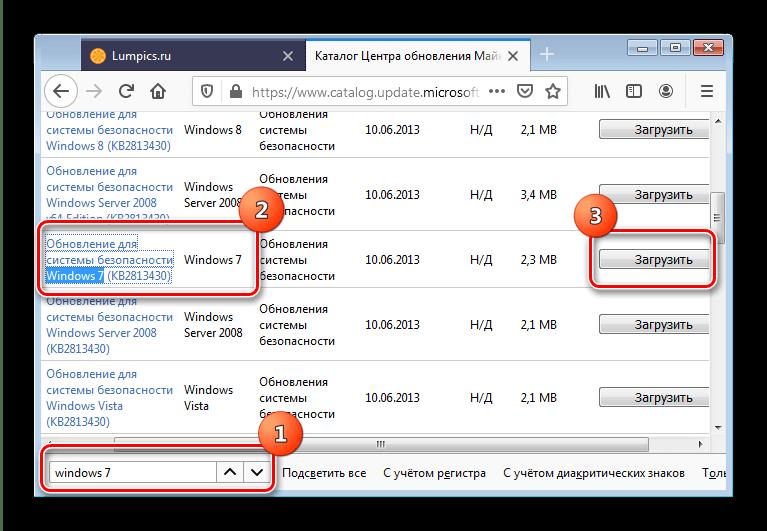 Загрузка обновления для устранения ошибки «Сертификат безопасности сайта не является действительным» в браузере в Windows 7