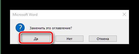 Замена оглавления после редактирования для создания содержания в документе Microsoft Word
