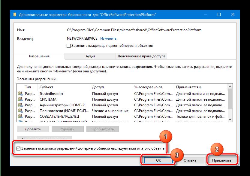 Заменить владельца подконтейнеров для устранения проблемы «Ошибка 1920. не удалось запустить службу» в Microsoft Office
