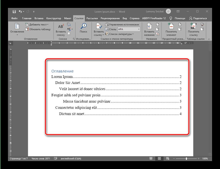 Заменённое оглавление для создания содержания в документе Microsoft Word