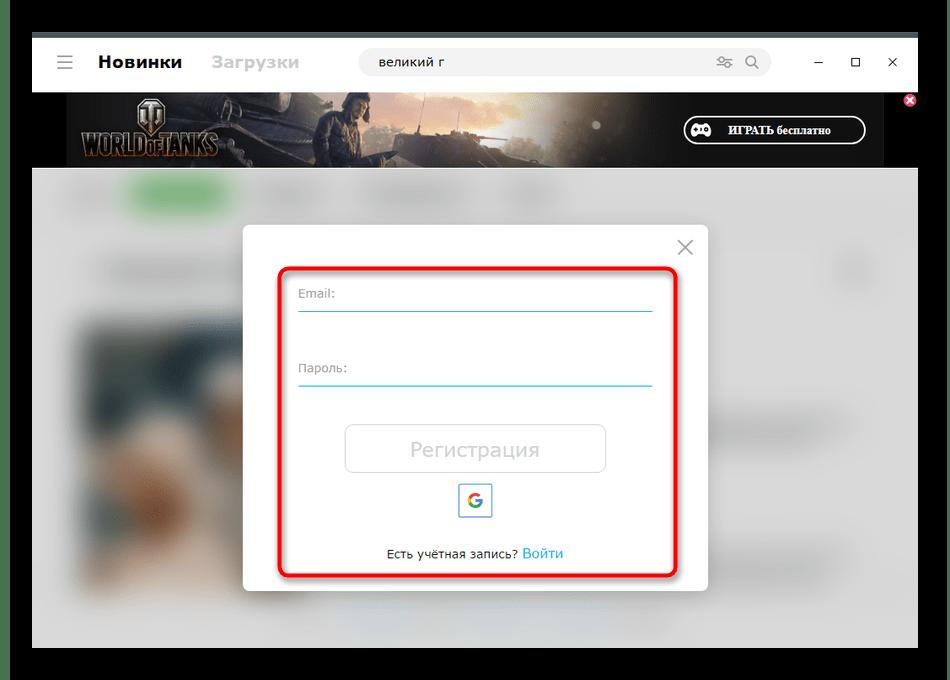 Заполнение формы для регистрации в торрент-клиенте MediaGet после его установки