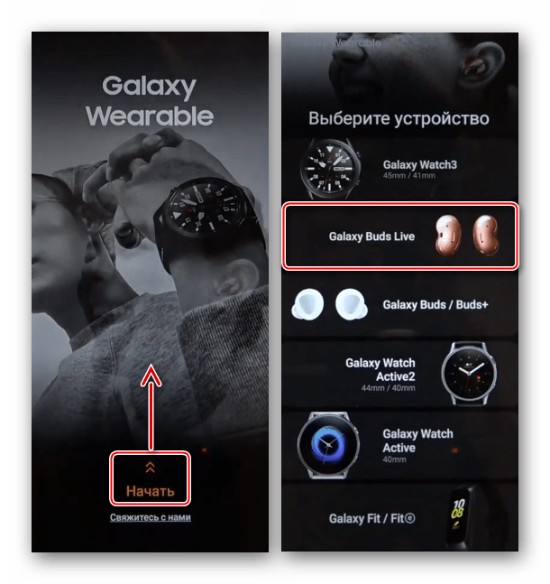 Запуск Galaxy Wearable на устройстве Samsung