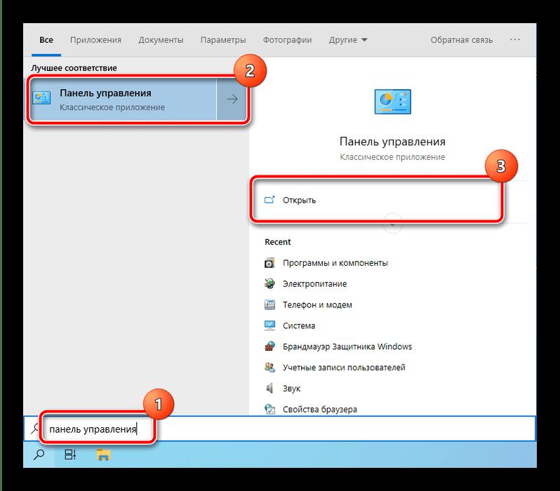 Запуск панели управления для отключения фильтрации ввода в Windows 10