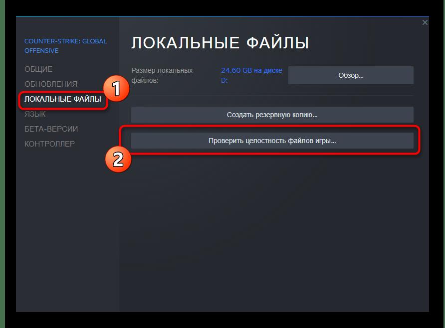 Запуск проверки целостности файлов игры для решения проблем с работой микрофона в Counter-Strike Global Offensive
