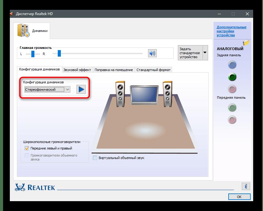 Запуск проверки в диспетчере управления звуком для решения проблемы, когда один наушник играет тише другого