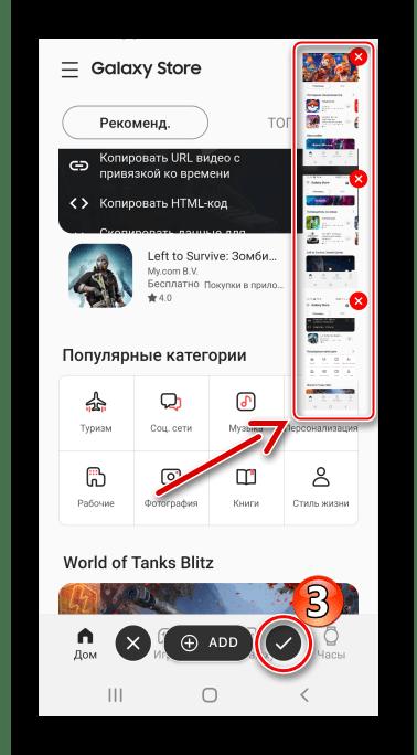 Завершение создания длинного скриншота в Screenshot Stamper
