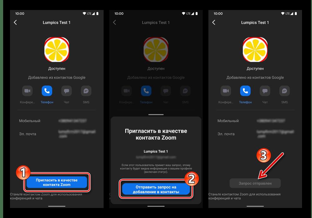 Zoom для Android и iOS Пригласить в качестве контакта Зум пользователя из адресной книги устройства
